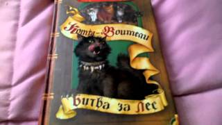 Обзор книги коты воители 6 книга битва за лес