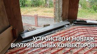 видео Принцип  работы водяных конвекторов