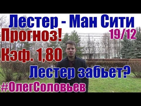 Видео Прогноз лестер манчестер сити
