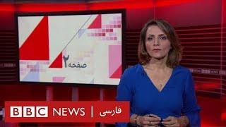 بازداشت روح?الله زم، شگردهای اطلاعاتی ایران چطور عمل می?کند؟ صفحه دو
