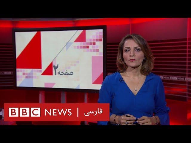 بازداشت روحالله زم، شگردهای اطلاعاتی ایران چطور عمل میکند؟ صفحه دو