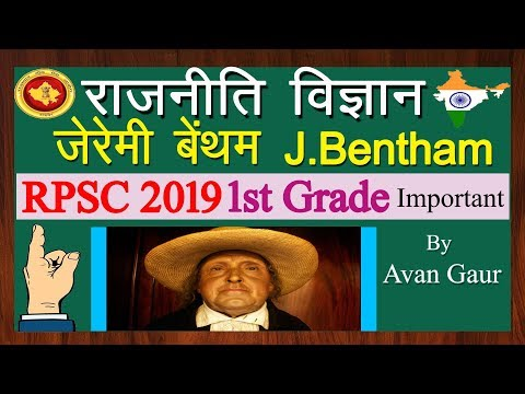 जेरेमी-बेंथम-✅rpsc-1st-grade-2019-exam-political-science-2nd-paper-video-classes-in-hindi-with-notes