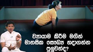 ව්යායාම කිරීම මගින් මානසික සෞඛ්ය හදා ගන්න පුලුවඳ? | Piyum Vila | 01 - 04 - 2020 | Siyatha TV Thumbnail