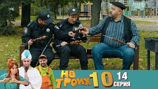 ▶️ На Троих 10 сезон 14 серия🔥 Скетчком от Дизель Студио | Угар и Приколы 2021