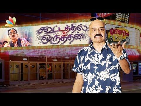 Kootathil Oruthan Review : Kashayam with...