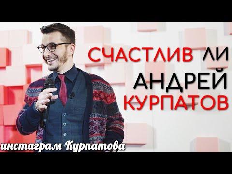 Есть ли счастье у Андрея Курпатова?