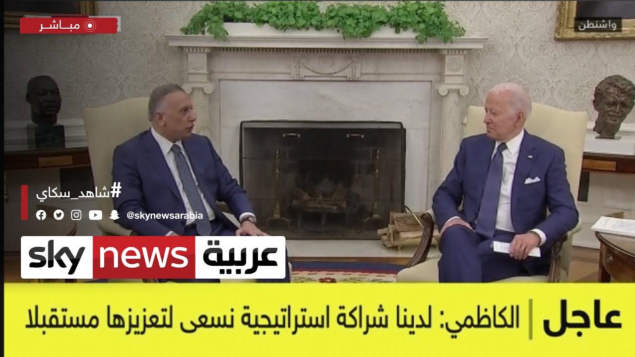 بايدن..ادارتي ملتزمه بتوسيع التعاون الاسترتيجي مع العراق  - نشر قبل 46 دقيقة