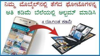 ಅತಿ ಕಡಿಮೆ ಬೆಲೆಯಲ್ಲಿ ಫೋಟೊ ಅಲ್ಬಮ್   Picshu Android App for Photo Album   Best photo album app