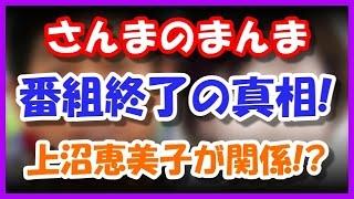 さんまのまんま、上沼恵美子のせいで打ち切り!!? 終了の本当の理由が...