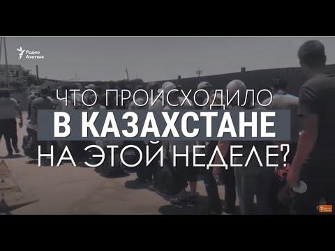 «Азаттык: итоги недели».
