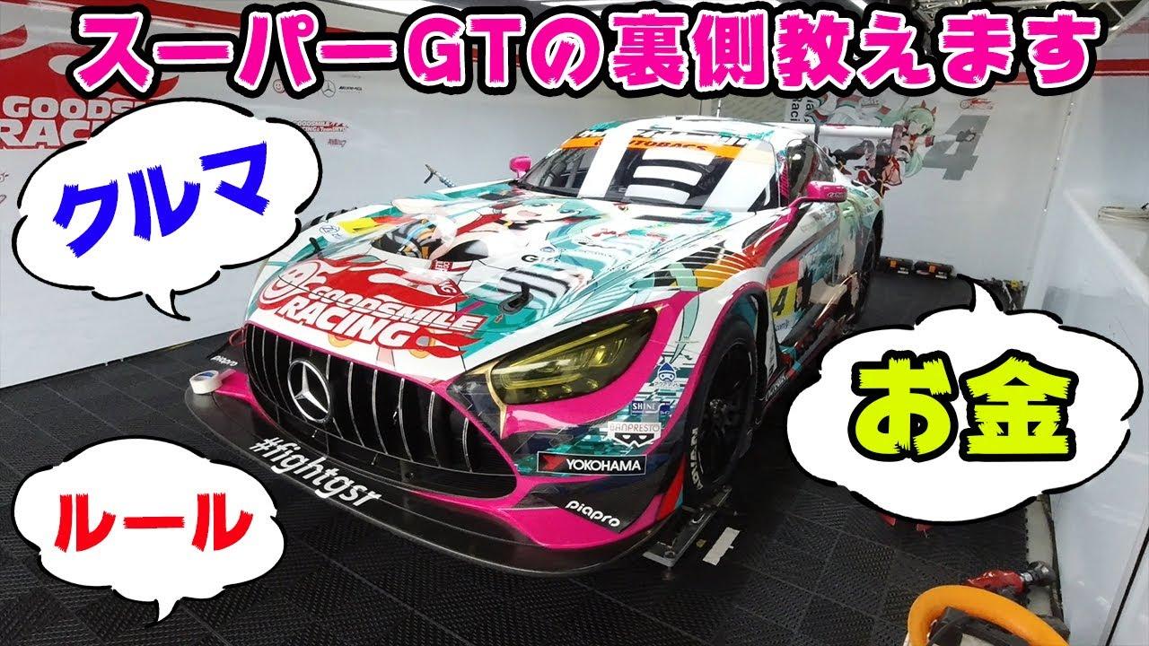 【解説】これだけ知ってれば レース が楽しめます。スーパーGT が面白くなる話。