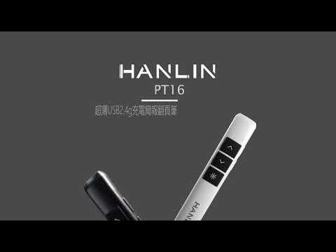 HANLIN PT16 簡報翻頁器 無線演示器 無線簡報遙控器 ppt 簡報筆 支援 W7 W8 W10 雷射筆 紅外線
