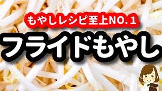 Bean sprout fry | Tenu Kitchen's recipe transcription