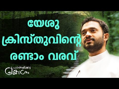 Second Coming of Jesus Christ - Malayalam Bible Speech by Dr Daniel Achan | Easter Special Message
