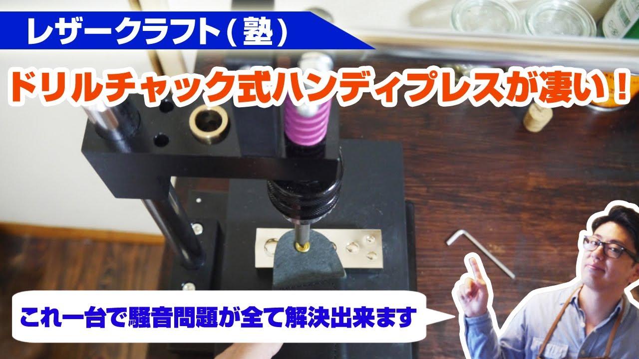 ドリルチャック式卓上ハンディプレスが凄い!レザークラフトの騒音問題をこれ一台で解決