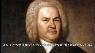 J.S.Bach/無伴奏ヴァイオリンのためのソナタ第2番イ短調 BWV1003 thumbnail