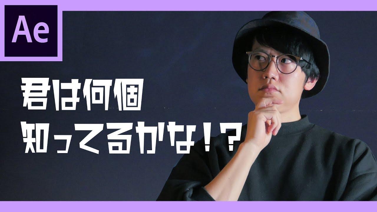 意外と知らない!?AfterEffectsの小技・小ネタ14選 - YouTube