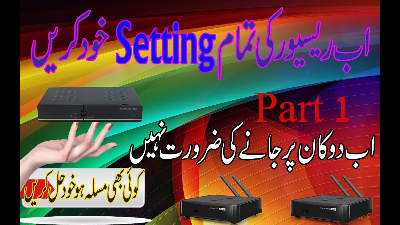 How to do complete receiver setting||step by step||All function in  receiver||Part 1(urdu hindi)