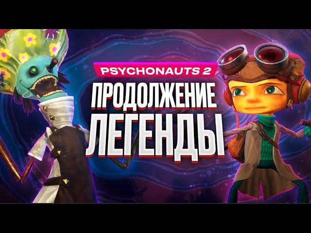 Psychonauts 2 (видео)