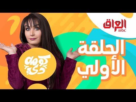 الحلقة الأولى من برنامج #كومه_دي motarjam
