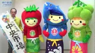 神戸市中央卸売市場のマスコットキャラクター「トマティー」「ととミー...
