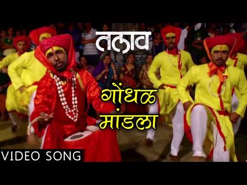 गोंधळ मांडला | GONDHAL MANDLA | TALAV | DEVOTIONAL SONG | NANDESH UMAP | NEW MARATHI SONGS 2017