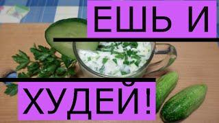 Кефир с Огурцом и Зеленью! ОЗДОРОВИТЕСЬ и СКИНЕТЕ ЛИШНИЕ КИЛОГРАММЫ!!! Ешь и Худей!