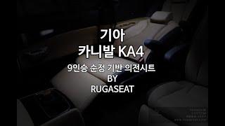 기아 카니발 KA4 9인승의 2열 레일 확장과 레그서포…