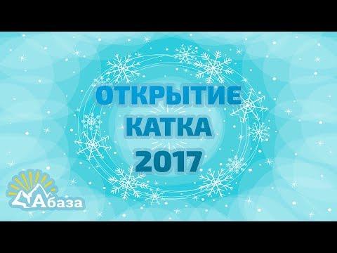 Город Абаза - Открытие катка 2017