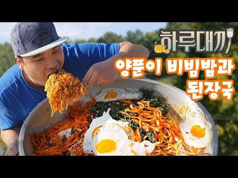 [하루대끼 9화] 양푼이 비빔밥 계란후라이로 쌈싸먹기 먹방~!! social eating Mukbang(Eating Show)