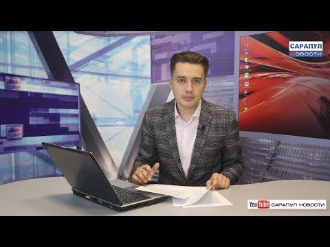 """САРАПУЛ. Программа """"САРАПУЛ НОВОСТИ"""" эфир от 10 октября 2019 года"""