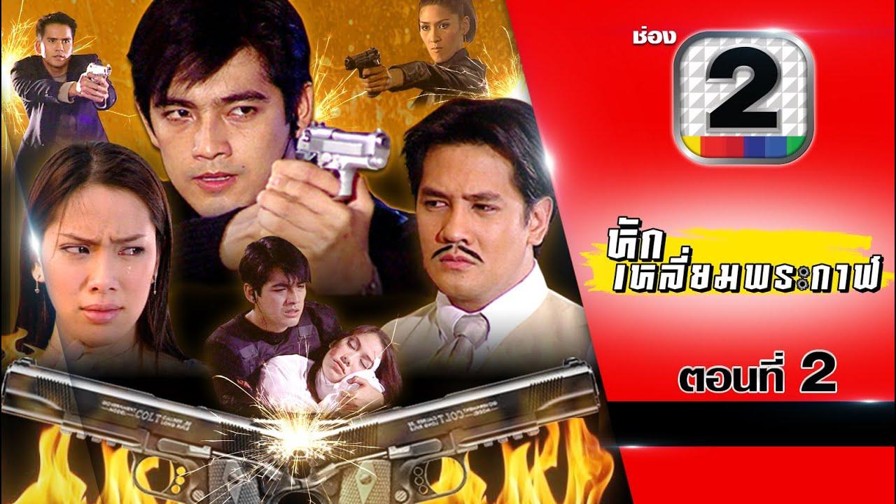 หักเหลี่ยมพระกาฬ l ตอนที่ 2 l ช่อง2 I Thai-Drama series