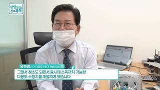 SBS 생생경제정보톡톡_고압스팀청소/세차/소독/해빙/분…