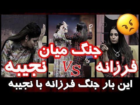 غلط فهمی فرزانه ناز و جنگ با نجیبه در بندار 😥😓😢 / Farzana Vs. Najiba thumbnail