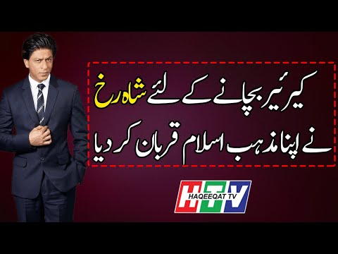 Haqeeqat TV: This is How Shahrukh Khan is Trying to Save His Film Career