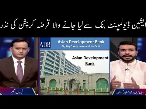 Asian Development Bank Loan Scandal | Neo @ 5 | 17 May 2017 Part 2