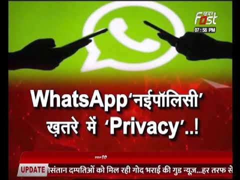 WhatsApp की सीनाज़ोरी...डेटा चोरी..!