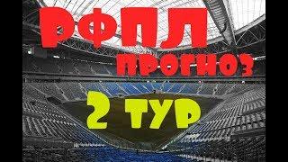 Прогноз на 2 тур РФПЛ сезон 2017/2018