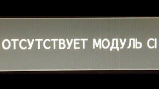 Отсутствует модуль CI(СМОТРИ ОБНОВЛЕНИЕ: http://www.youtube.com/watch?v=wPGUiMTdPSM Апгрейд телевизора: ..., 2014-02-18T16:30:56.000Z)