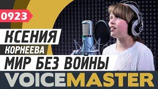 Ксения Корнеева - Мир без войны