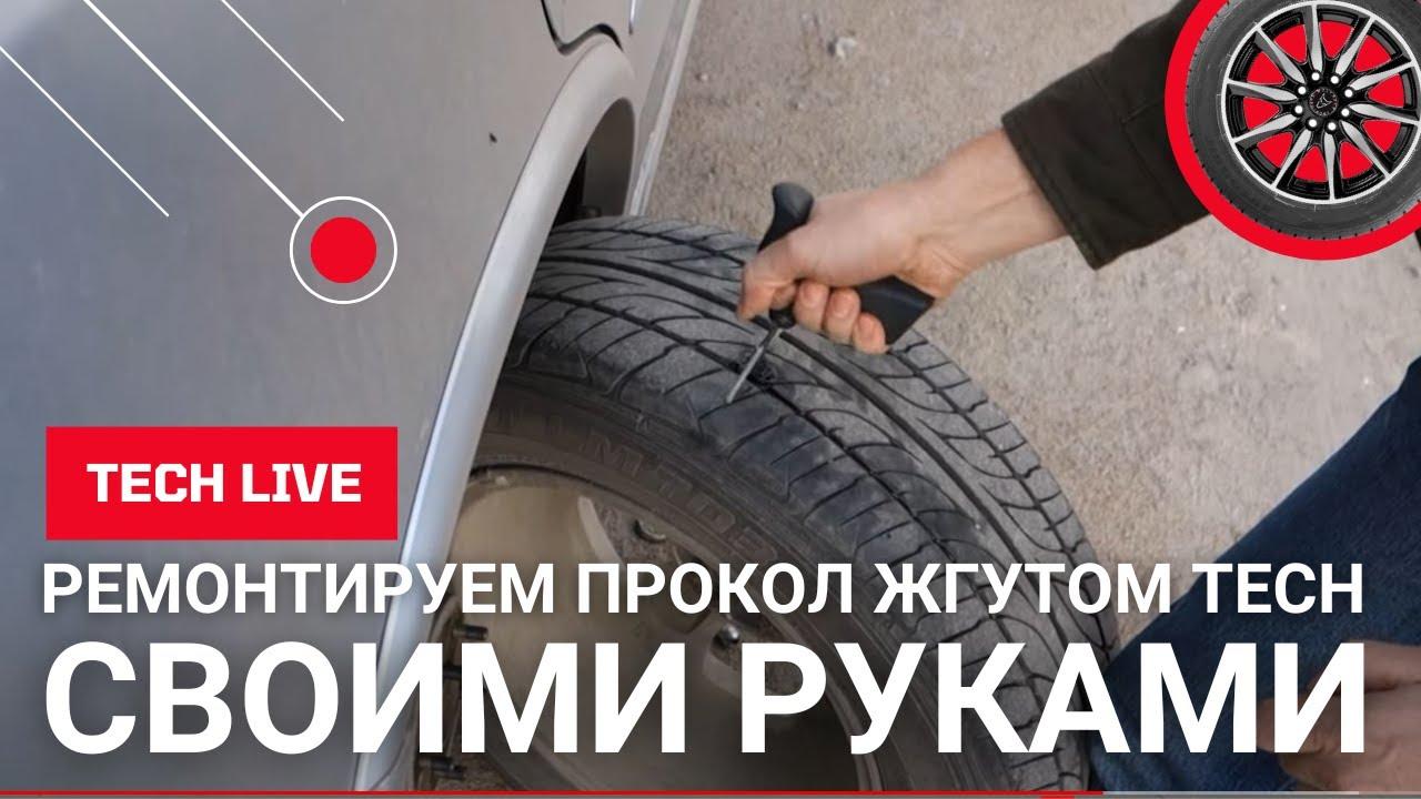 Ремонт прокола колеса своими руками