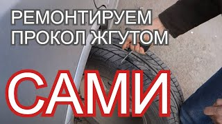 видео ремонт колеса