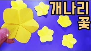 종이접기 개나리 꽃 색종이 접기 쉬운 종이 접기 봄꽃 …