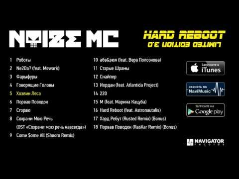Клип Noize MC - Hard reboot