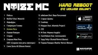 Скачать Noize MC Hard Reboot 3 0 Audio