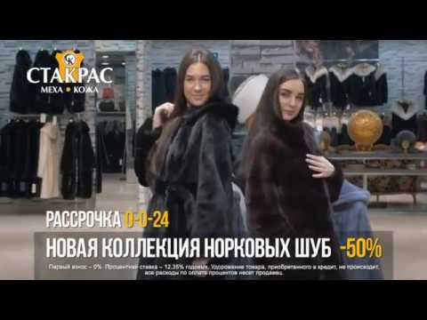 Новая коллекция норковых шуб! Скидка -50% Рассрочка 0-0-24!!!