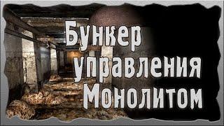 Фото Бункер управления Монолитом S.T.A.L.K.E.R. ОП - 2.1 Народная Солянка