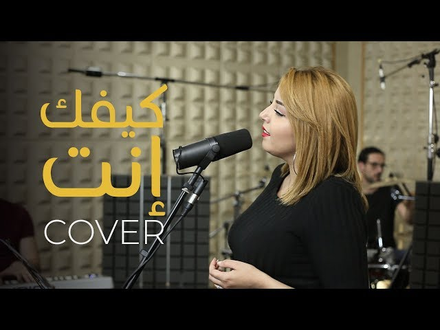 Yasmine Belkacem - Kifek enta كيفك إنت (Cover) | live studio session