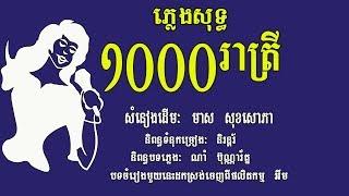 ១០០០ រាត្រី ភ្លេងសុទ្ធ សំនៀងដើម មាស សុខសោភា, 1000 Rea Trey, Karaoke Khmer for sing