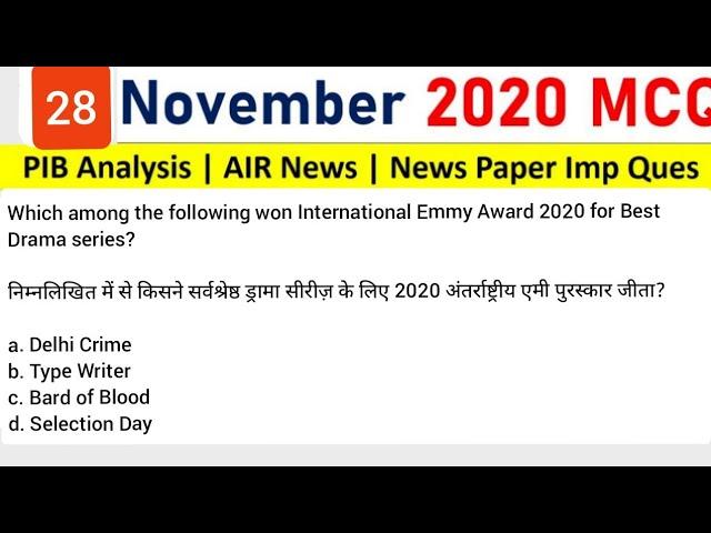 28 November  Current Affairs MCQ 2020 |  Current Affairs Today | 28 November  Daily Current Affairs